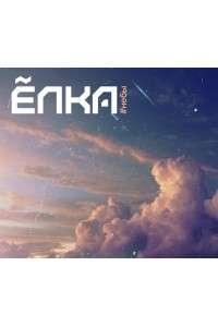 Ёлка - #Небы | MP3