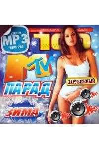 Сборник - Зарубежный MTV парад | MP3