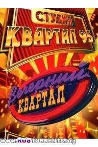 Вечерний квартал. Новый сезон. Выпуск 67 (01.11.2013) | SATRip