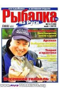 Рыбалка на Руси (110 номеров) | PDF,DJVU
