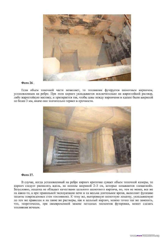 Игорь Исайчев | Ремонт кирпичных печей своими руками | PDF
