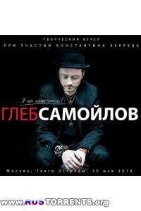 Глеб Самойлов - Я не изменюсь! (Live) | MP3