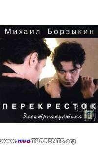 Михаил Борзыкин (Телевизор) - Перекресток (Электроакустика)