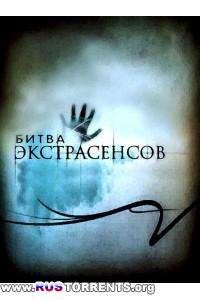 Битва экстрасенсов | (14 сезон, Спецвыпуск 1-2) | SATRip
