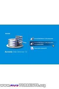 Acronis Disk Director 12 Build 12.0.3219 [BootCD]