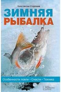 Константин Сторожев | Зимняя рыбалка. Особенности ловли. Снасти. Техника | PDF