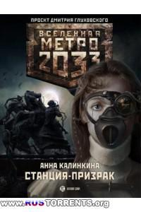 Анна Калинкина - Вселенная Метро 2033. Станция-призрак | МР3
