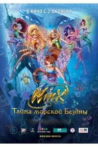 Клуб Винкс: Тайна морской бездны | WEB-DLRip-AVC | iTunes