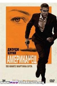 Американец | DVDRip