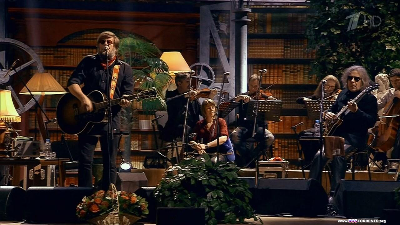 Аквариум - Огонь Вавилона [Концерт к юбилею Бориса Гребенщикова] | HDTVRip 720p