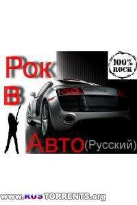 VA - Рок в Авто vol.1 (русский)
