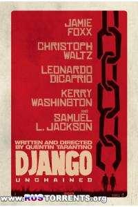Джанго освобожденный | HDRip | Лицензия