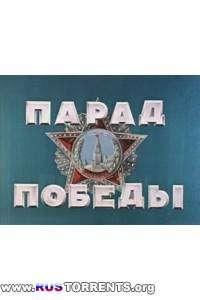 Парад победы 1945 года | DVDRip