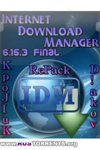 Internet Download Manager  6.18 Build 11 Final + RePack by KpoJIuK
