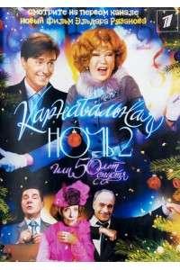 Карнавальная ночь 2, или 50 лет спустя | DVDRip | Полная версия