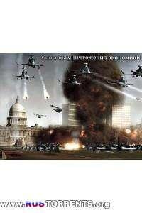 Способы уничтожения экономики | TVRip