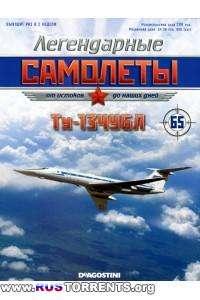 Легендарные самолёты №65