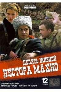 Девять жизней Нестора Махно [01-12 из 12] | DVDRip