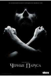 Чёрные Паруса [02 сезон: 01-10 серии из 10] | HDTVRip | Amedia