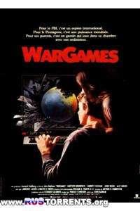 Военные игры | BDRip
