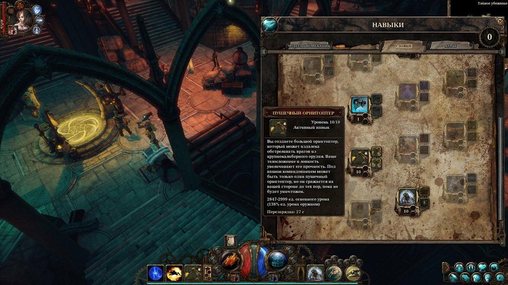 The Incredible Adventures of Van Helsing II: Complete Pack | PC | Steam-Rip �� R.G. GameWorks