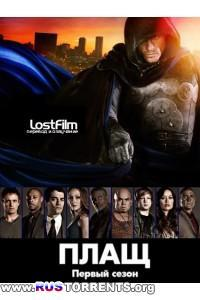 Плащ [S01] | WEB-DLRip | LostFilm