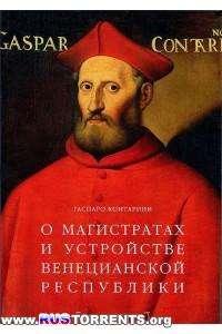 Гаспаро Контарини | О магистратах и устройстве Венецианской республики | PDF