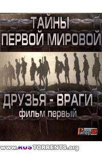 Тайны Первой мировой. Друзья-враги (Фильм 1) (эфир 12.11.2013)