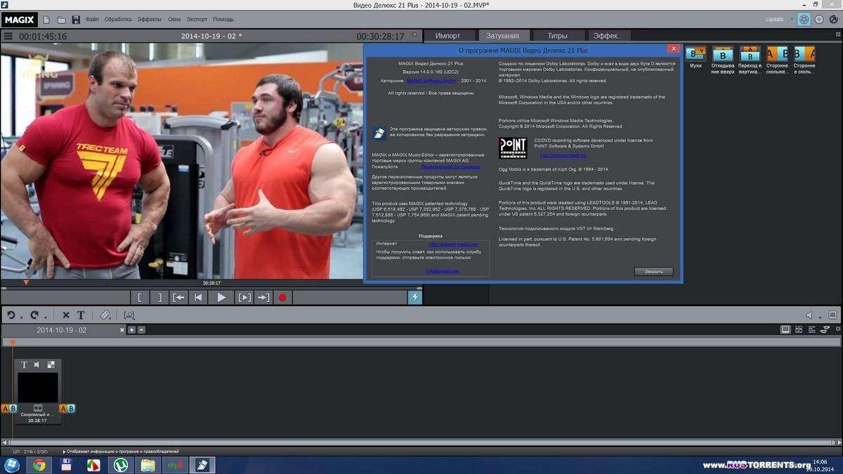 MAGIX Видео Делюкс 21 Plus 14.0.0.160 RePack by KpoJIuK