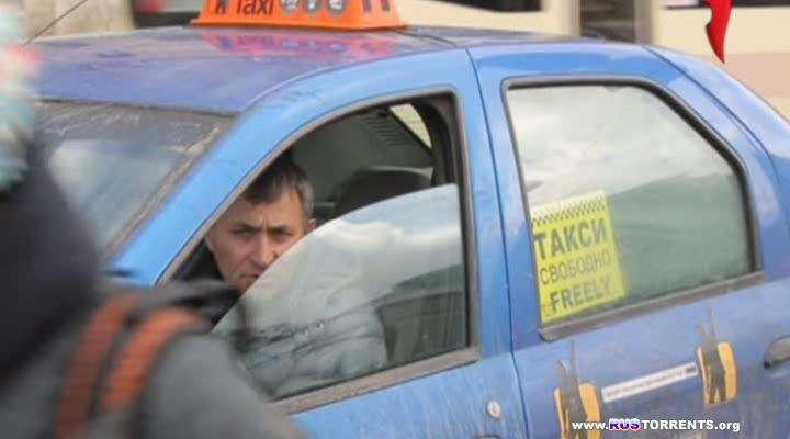 Что скрывают таксисты? | SATRip
