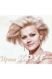 Ирина Круг - История Любви | MP3
