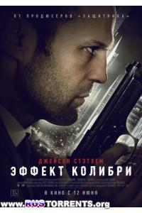 Эффект колибри | Blu-Ray 1080i | Лицензия