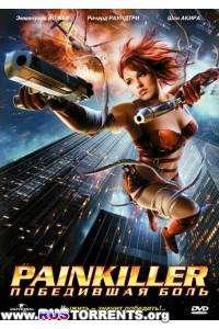 Painkiller: Победившая боль | DVD5