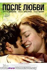 После любви | DVDRip | Лицензия