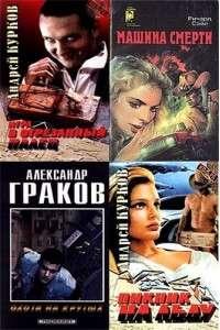 Серия - Кобра [35 томов] | FB2