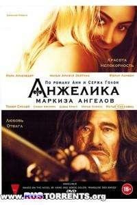 Анжелика, маркиза ангелов | DVDRip | Лицензия