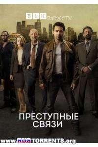 Преступные связи [S01] | WEB-DL 1080p | BaibaKo