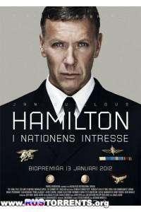 Агент Хамилтон: В интересах нации