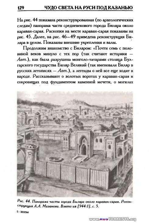 Чудо света на Руси под Казанью. Как было на самом деле