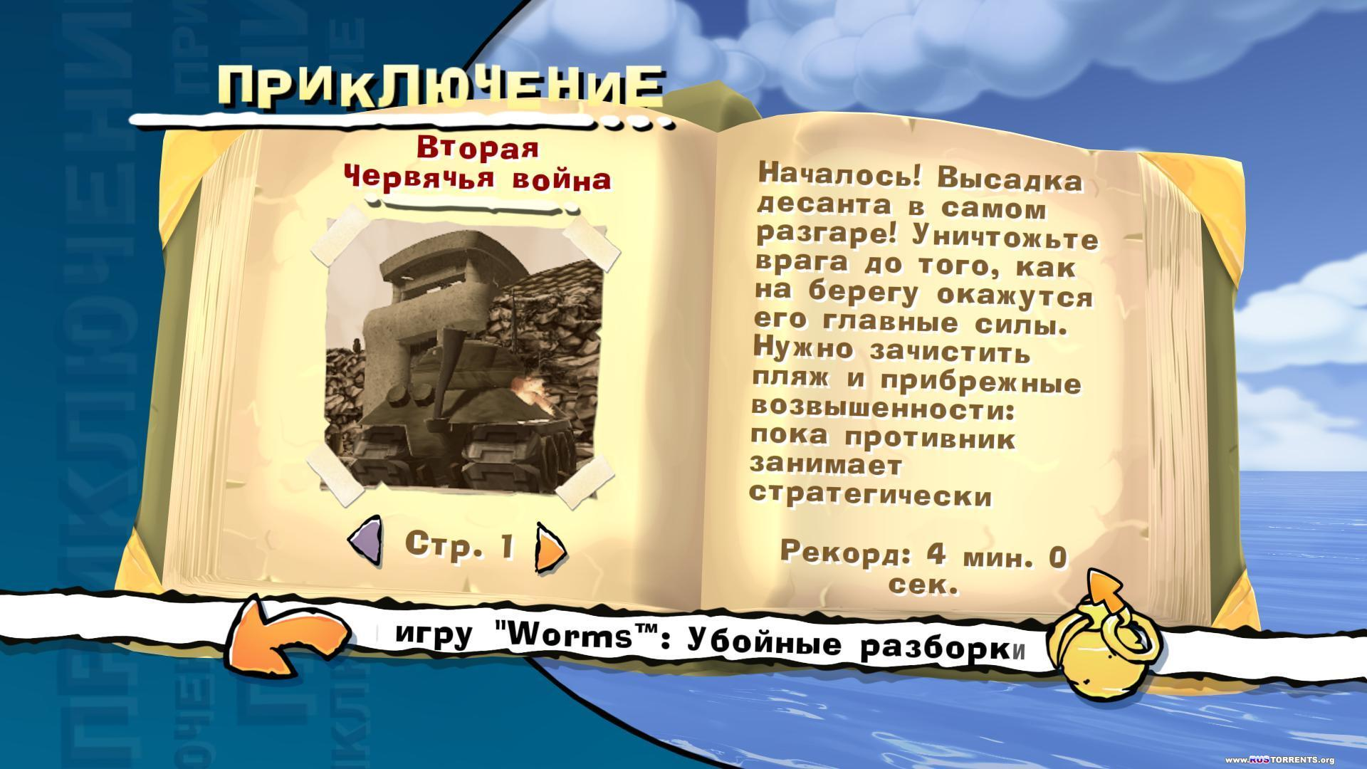 Worms: Ultimate Mayhem - Deluxe Edition [v 1077 + 3 DLC] | PC | RePack от Brick