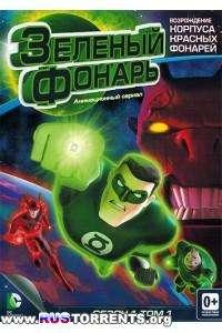 Зеленый Фонарь: Анимационный сериал [01x01-26 из 26] | DVDRip | лицензия