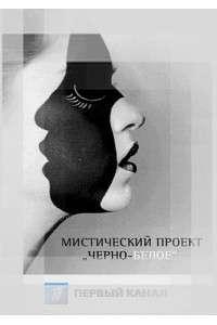 Черно-белое [01-11] | HDTVRip 720p