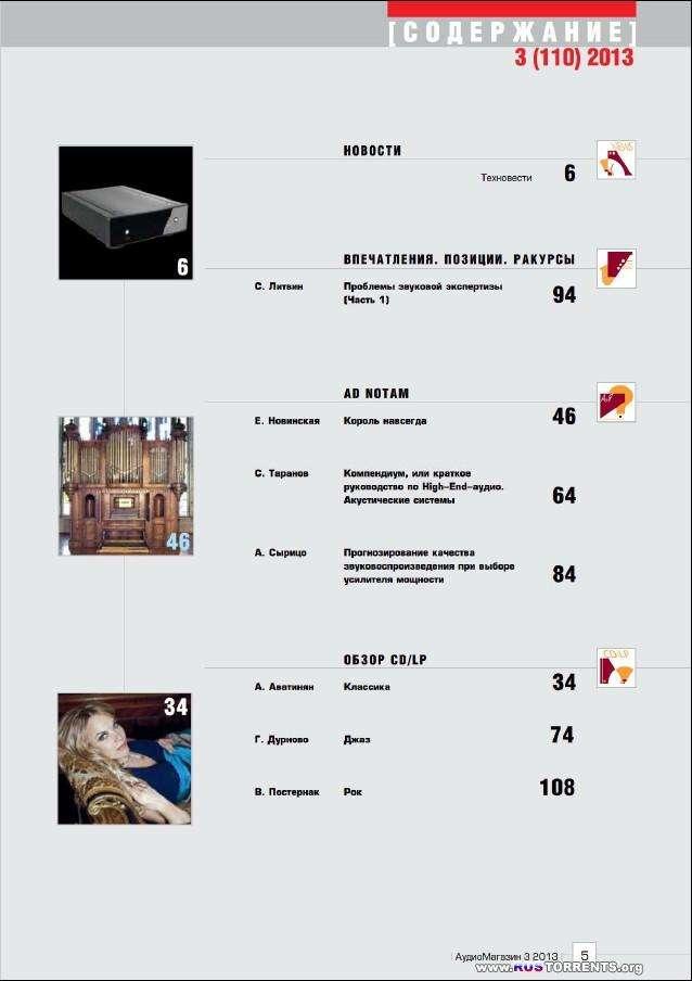 АудиоМагазин №3 (110)