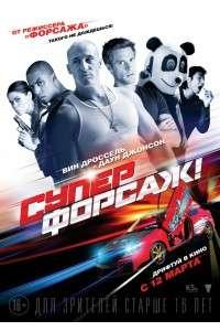 Суперфорсаж! | HDRip | iTunes