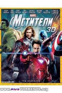 Мстители | BDRip 1080p | 3D-Video