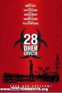 28 Дней Спустя | BDRip
