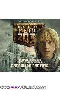 Чернецов Андрей, Леженда Валентин - Вселенная Метро 2033. Слепящая пустота