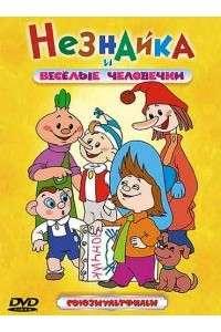 Незнайка и веселые человечки (Сборник мультфильмов)   DVDRip