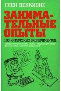 Занимательная наука в 110 книгах   FB2, PDF, DJVU