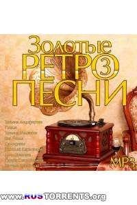 Сборник - Золотые Ретро Песни 3 | MP3